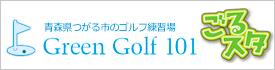 グリーンゴルフ101(ごるスタ内)
