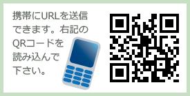 携帯にURLを送信出来ます。右記のQRコードを読み込んで下さい。