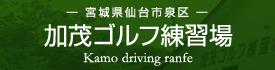 バナー:加茂ゴルフ練習場